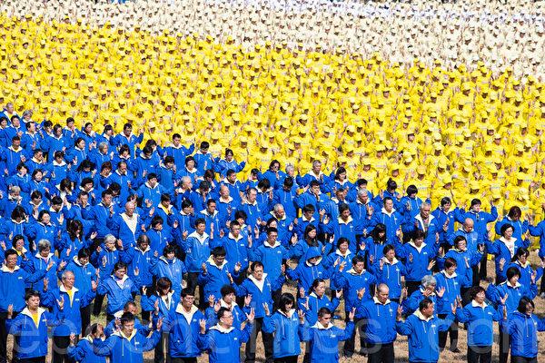 2013年11月23日台湾法轮功学员于台南集体炼功。(陈柏州/大纪元)