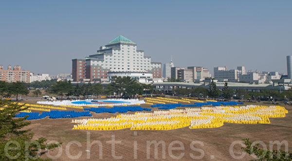 2013年11月23日,台灣台南,法輪功學員在臺南市政府前西拉雅廣場排出「大法洪傳 佛光普照」的圖像,殊勝壯觀的場面展現出法輪大法的美好。(唐賓/大紀元)