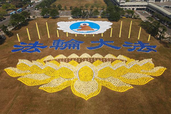 2013年11月23日,台灣台南,六千多名法輪功學員齊聚台南市府大樓前的西拉雅廣場排字、煉功。(李丹尼/大紀元)