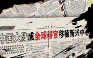 【世事關心】生死之間2013版(三)