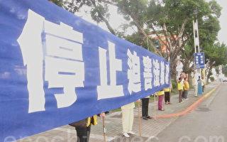 中共海協會會長陳德銘訪臺怕遇到法輪功