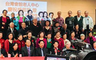 台湾会馆老人中心于11月27日举行感恩餐会暨庆生会﹐政要侨领三百多人出席共襄盛举。(陈天成/大纪元)