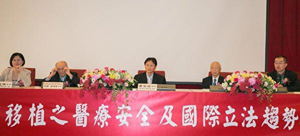 """二零一三年十一月二十一日,""""国人赴境外器官移植之医疗安全及国际立法研讨会""""在高雄国立中山大学国际会议厅举办。(明慧图片)"""