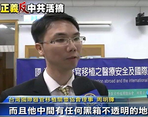 台湾国际器官移植关怀协会理事周医师呼吁:对中共强摘器官移植这个议题,大家一定要持续关注。(明慧图片)