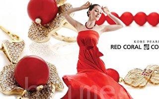 【工商報導】神戶珍珠公司舉行紅珊瑚、珍珠大型展