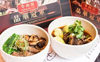 晶华酒店推出国季牛肉面节冠军的冷冻熟食包,内装各2包清炖与红烧口味及生面条。(陈柏州/大纪元)