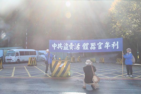 中共盜賣法輪功學員器官牟利,今天雲嘉的法輪功學員站出來只為說一句公道話「法輪大法好」、「停止迫害法輪功」。(李擷瓔/大紀元)