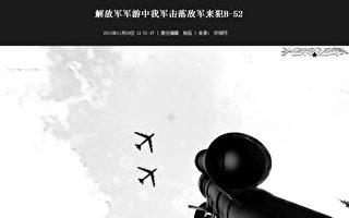 中共軍方網游意淫 「擊落B-52轟炸機」解恨