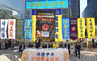 中共活摘器官在香港大曝光 全球联署百万