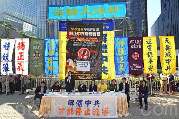 中共活摘器官在香港大曝光 全球聯署百萬