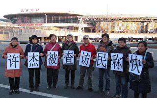 组图:中共国家信访局副局长被查 访民举牌庆祝