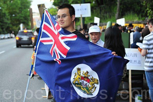 加拿大人紀念六四,打出特別的旗幟(景浩/大紀元)