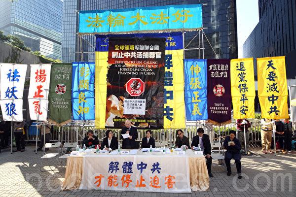 香港法輪功學員和各界人士11月30日在香港政府總部舉行反迫害集會,呼籲共同制止中共活摘法輪功學員器官的滔天罪行。(潘在殊/大紀元)