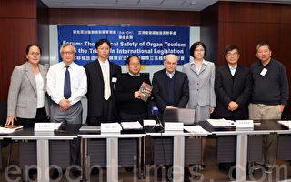 總部設於美國華府的「醫生反對強制摘取器官組織」(Doctors Against Forced Organ Harvesting, DAFOH)11月28日在香港立法會大樓內,破天荒舉行一場探討中共活摘器官的研討會。(潘在殊/大紀元)