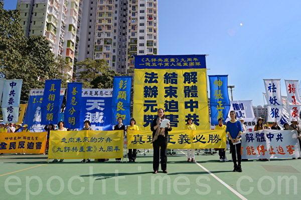 2013年12月1日香港舉行聲援1億5千萬勇士退黨的盛大遊行和集會。圖為集會現場。(宋祥龍/大紀元)