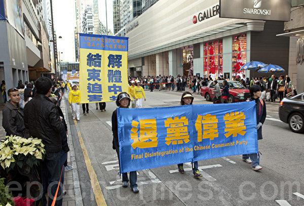 2013年12月1日,香港九龍鬧區舉行聲援1億5千萬勇士退黨的盛大遊行,吸引了大批中國大陸遊客圍觀,數千份真相資料很快派光,大陸遊客在香港退黨也非常踴躍。(余鋼/大紀元)