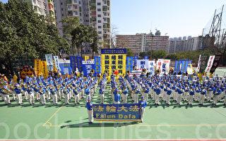 組圖:九評九周年 香港大遊行聲援1.5億退黨潮
