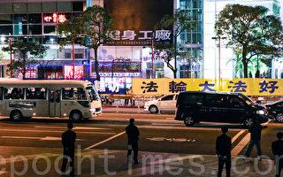 陈德铭参与迫害法轮功 在台湾遭如影随形抗议