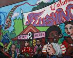 从11月30日,一幅展现法拉盛各族裔大融合为主题的公共壁画,出现于长岛铁路法拉盛40路上的车站入口处。(摄影:王静/大纪元)