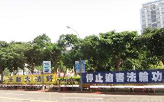 陈德铭台湾行 法轮功和平反迫害如影随形