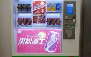黑松開發台灣第一台結合「零錢、悠遊卡、行動支付」功能的自動販賣機(圖:黑松公司提供)