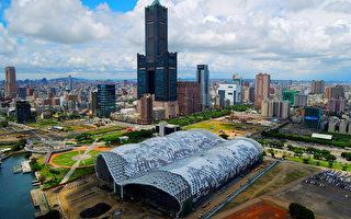 高雄市以「世界貿易展覽館」(圖)等建設勇奪4金3銀3銅獎項。(高雄市政府提供)
