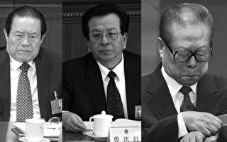 周永康被捕消息風傳 江澤民集團人人自危