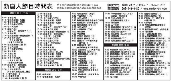 (图片提供:新唐人电视台)