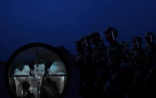 抓捕周永康的敏感时刻 中共军方发声亮枪杆