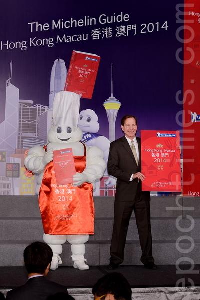 有饮食界奥斯卡之称的米芝莲,昨日公布2014香港澳门推介指南。今年入选港澳指南的餐厅多达358家,比去年大幅度上升25%。(宋祥龙/大纪元)
