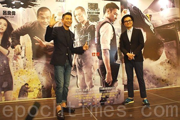 身兼投資、監製、男主角的劉德華與主演林家棟來馬來西亞宣傳新片《風暴》。(徐長樂/大紀元)