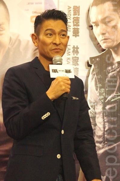 「大馬女婿」劉德華回娘家宣傳新片避免不了記者向他提問「家事」。(徐長樂/大紀元)