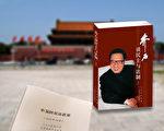 乔石去年3月曾致信胡锦涛和习近平,建议抽掉政法委对法院的管辖权。10月9日发布的《中国的司法改革》白皮书,即释放出将拆分政法委的信号。(大纪元合成图)