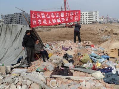 山东梁山抗议非法拆迁 (作者提供)