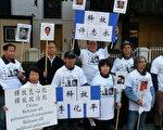 人權日前夕 海外華人抗議中共暴政