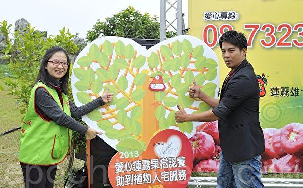藝人陳子強(右)率先響應認養愛心蓮霧果樹,成為第1位植愛園丁。(羅瑞勳/大紀元)