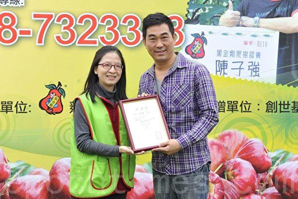 創世基金會屏東分院長林瑪俐(左)致蓮霧達人王瑞雄感謝狀。(羅瑞勳/大紀元)