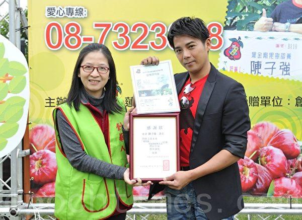 創世基金會屏東分院長林瑪俐(左)致藝人陳子強(右)感謝狀。(羅瑞勳/大紀元)