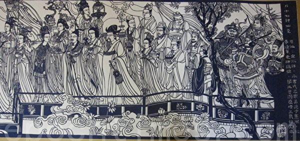 《八十七神仙卷》的局部畫面。(鍾元/大紀元)