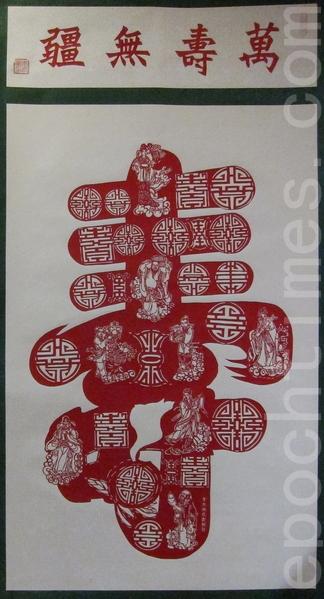 《万寿无疆》的画面中有八仙献寿。(钟元/大纪元)