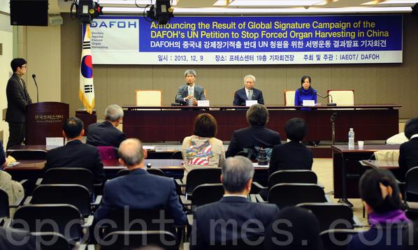 """12月9日,韩国""""国际器官移植伦理协会""""(IAEOT)在首尔新闻中心举行记者招待会,揭露中共活摘器官的反人类罪行。 (全宇/大纪元)"""