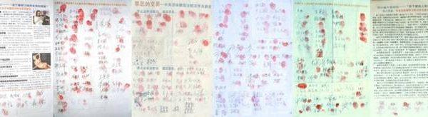 大陆民众300人签名 吁彻查周永康活摘器官罪行