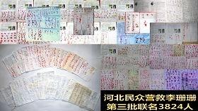 河北民眾營救李珊珊第三批聯名簽字3824人。(大紀元)