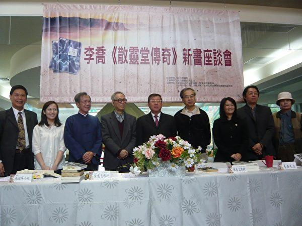 李喬(左4)邱鏡淳(右5)陳萬益(右4)張怡寧(左2)莊華堂(右1)合影。(彭瑞蘭/大紀元)