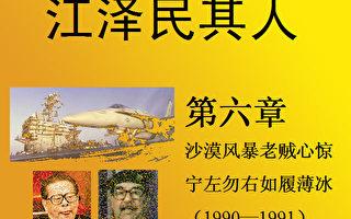 《江泽民其人》:邓小平的反击