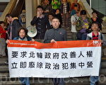 12月15日,一名酷似金正恩的示威者在朝鮮駐香港領館外舉行抗議活動,要求改善人權,廢除集中營。(宋祥龍/大紀元)