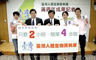 中研院人体生物资料库明年将开放供研究使用,图为生医所长刘扶东(左2)及资料库执行长沈志阳(左3)。(中研院生医所提供)