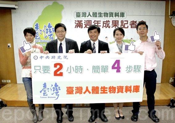台灣中研院追蹤國人疾病 70億建構人體生物資料庫