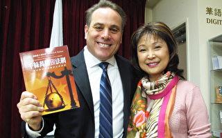 圖:猶太律師、華人女婿勝費德(Sanford H. Perliss)在太太張家寧的幫助下,出版中文回憶錄《千絲萬縷繫法網——一個美國律師經驗非凡的旅程》,幫助華人了解美國司法制度。(劉菲/大紀元)