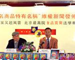 香港榮華餅家創始人劉培齡(左)和律師溫旭(右)舉辦「知名商品特有名稱」維權新聞發佈會,回應北京最高法院知識產權審判庭的判決。(潘在殊/大紀元)
